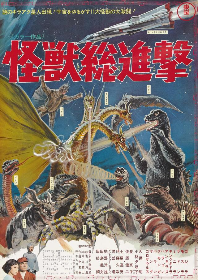 Destroy All Monsters - Poster 3