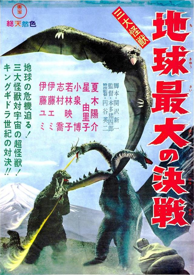 Ghidorah - The-Three-Headed-Monster - Poster 1