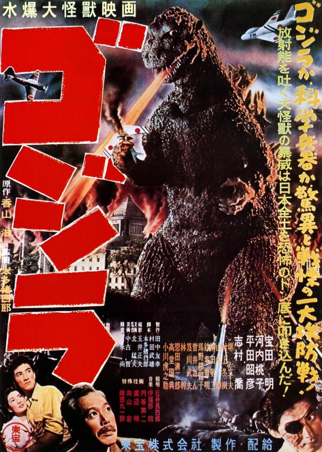 Godzilla - 1954 - Poster 1
