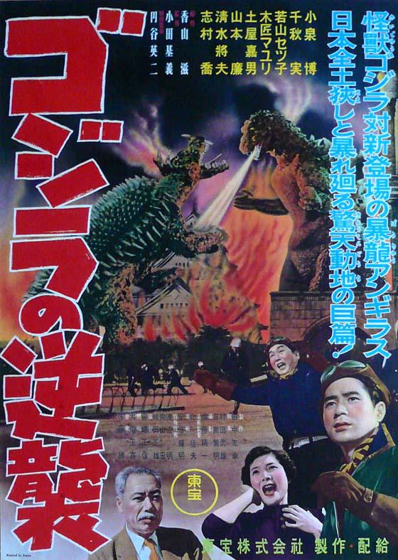 Godzilla Raids Again - Poster 2
