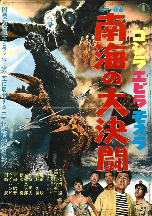 Godzilla vs The Sea Monster - Poster 1