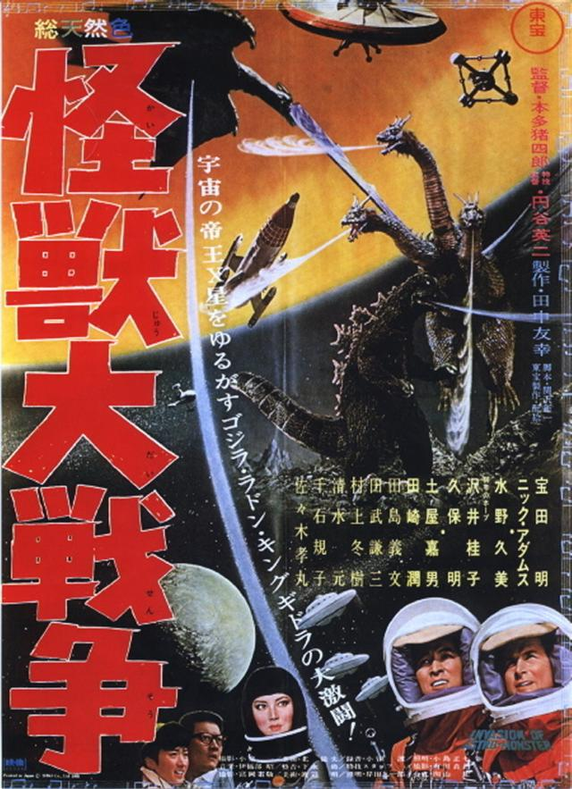 Invasion of The Astro-Monster - Poster 1