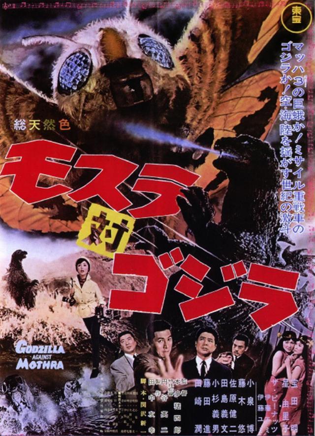Mothra vs Godzilla - Poster 1