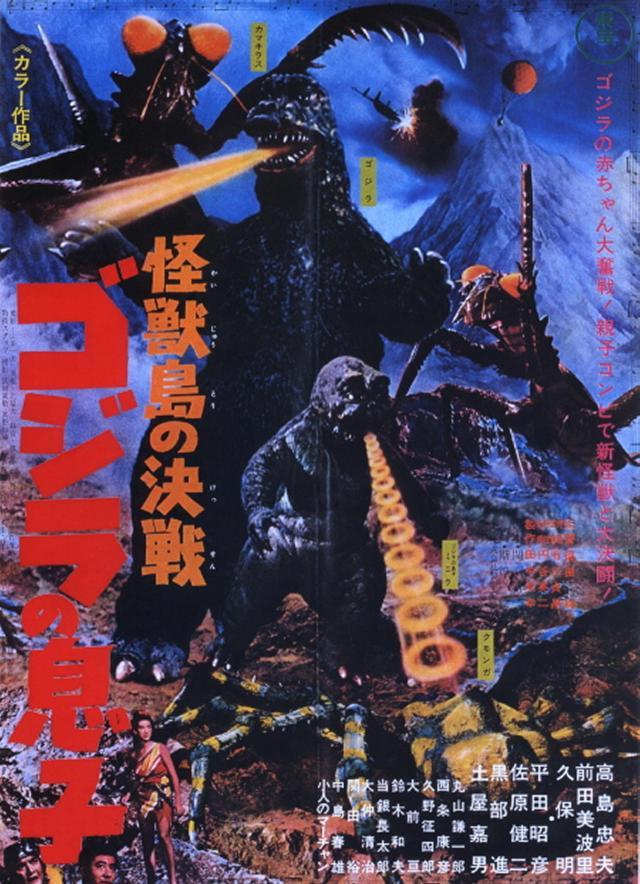 Son of Godzilla - Poster 1