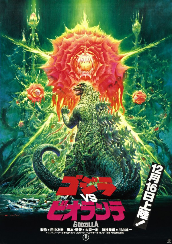 Godzilla vs Biollante - Poster 1