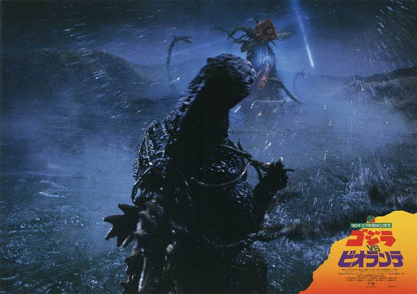 Godzilla vs Biollante - Screenshot 6