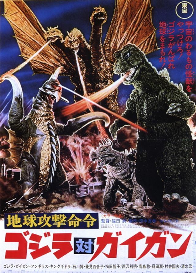 Godzilla vs Gigan - Poster 2