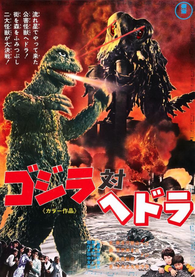 Godzilla vs Hedorah - Poster 1
