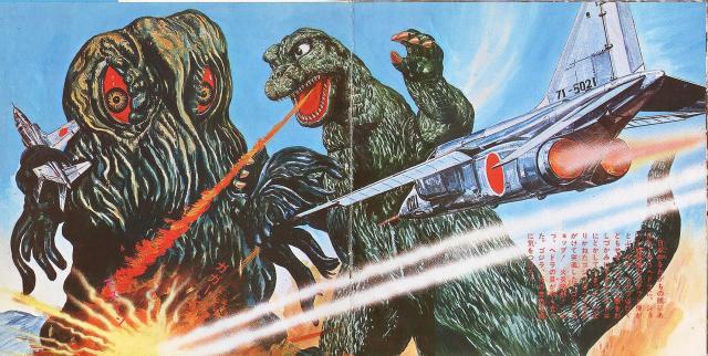Godzilla vs Hedorah - Poster 3