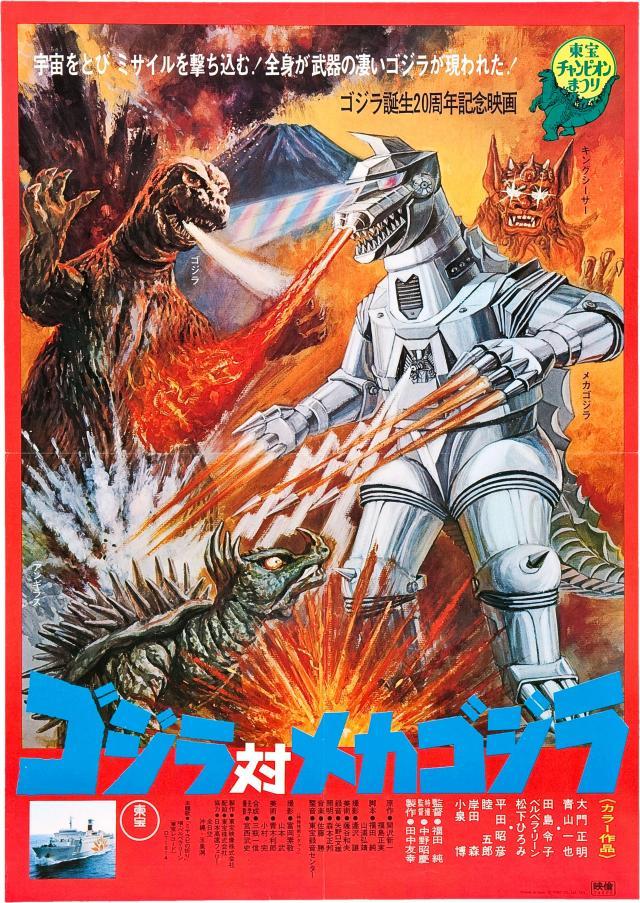 Godzilla vs Mechagodzilla - Poster 1