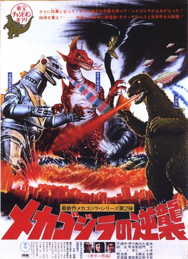 Terror of Mechagodzilla - Poster 1