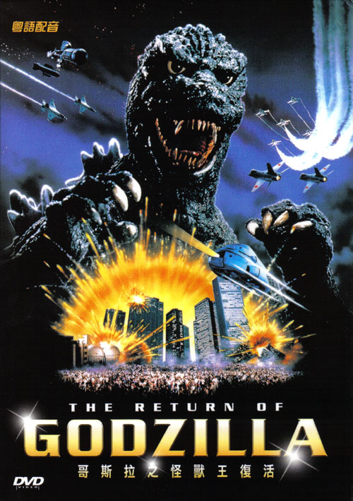 The Return of Godzilla - Poster 1