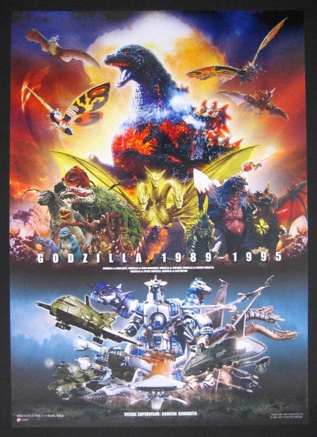 Godzilla - Heisei Era - Poster 1