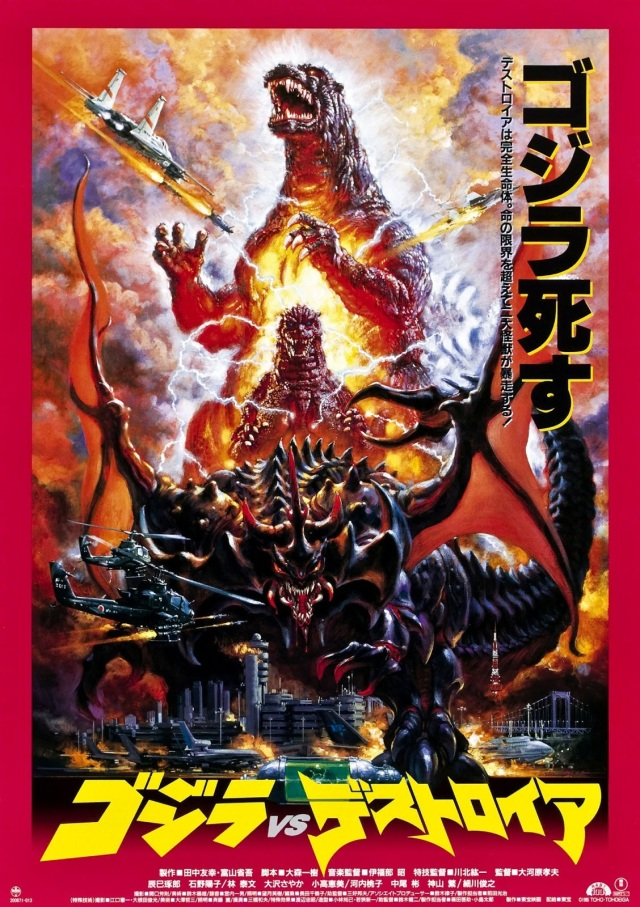 Godzilla vs Destoroyah - Poster 1