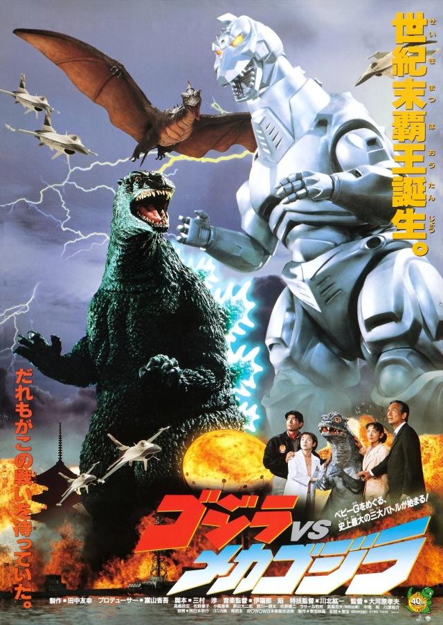 Godzilla vs Mechagodzilla II - Poster 2