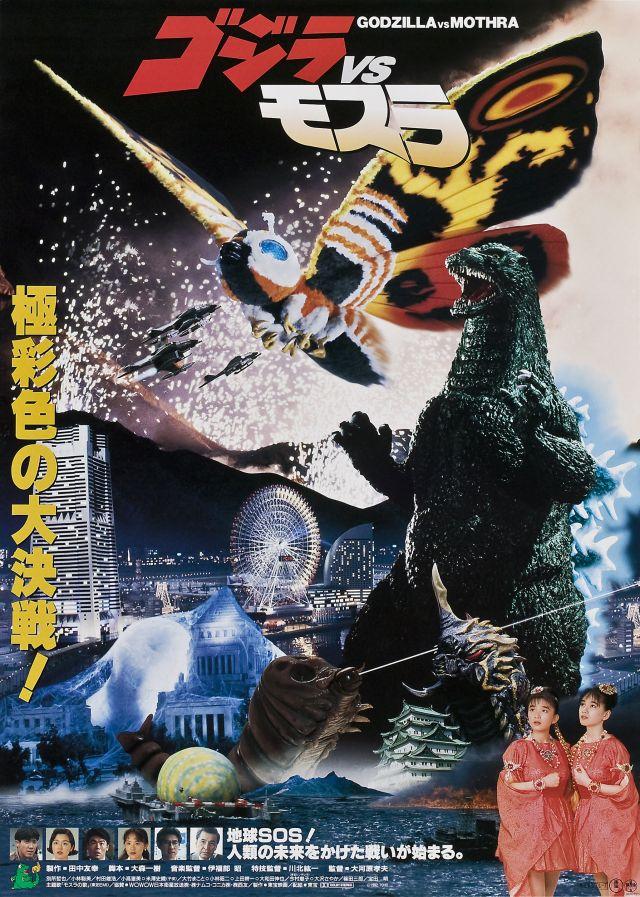 Godzilla vs Mothra - Poster 1