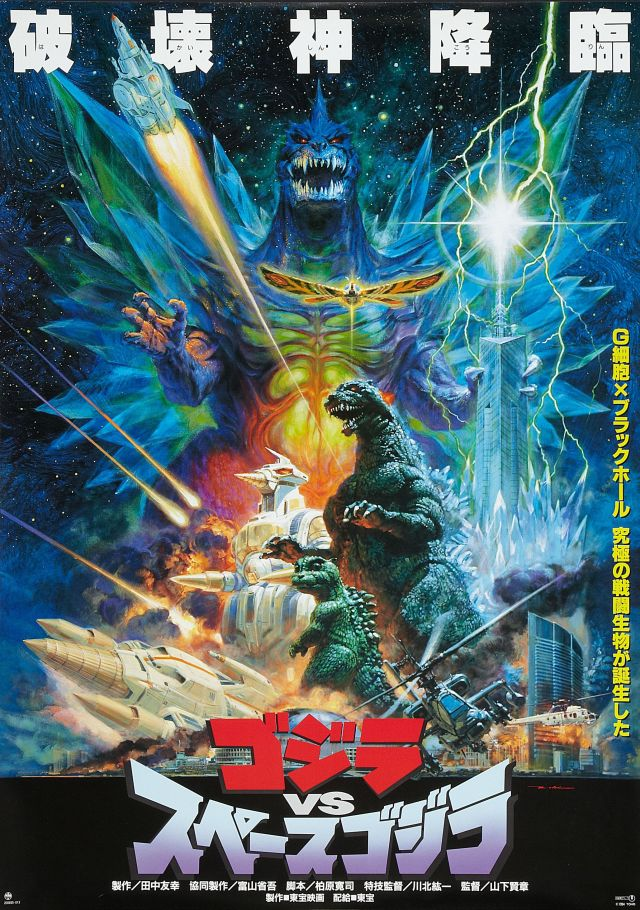 Godzilla vs Spacegodzilla - Poster 1