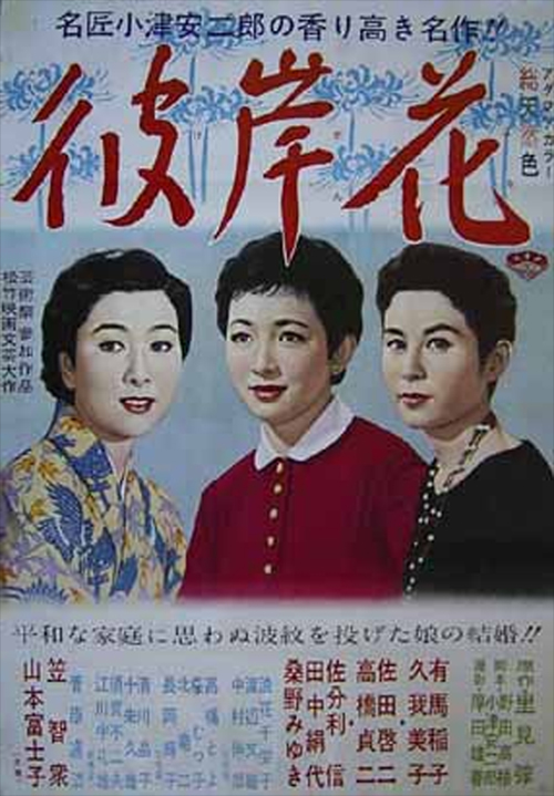 A Flor do Equinócio - Poster 6