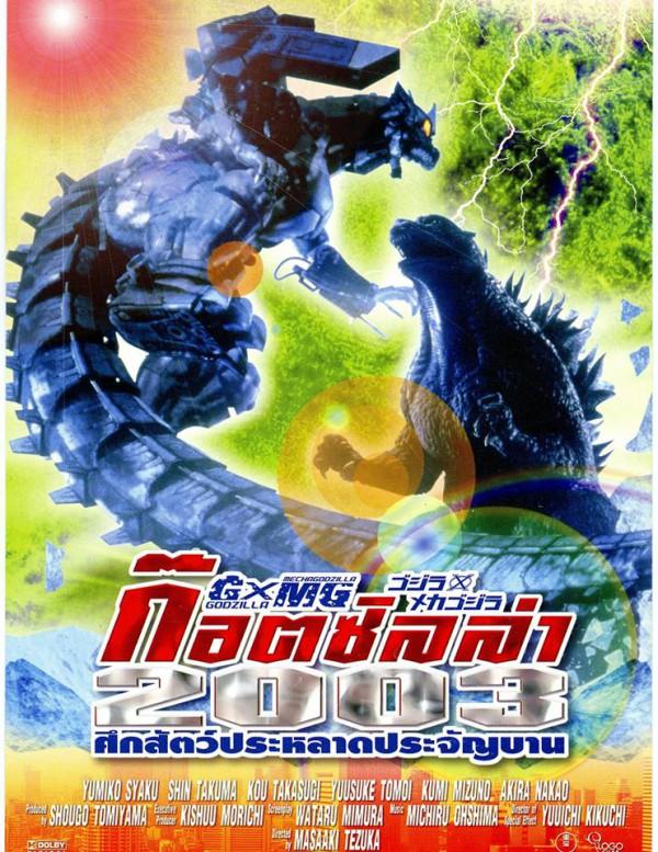 Godzilla against Mechagodzilla - Poster 1