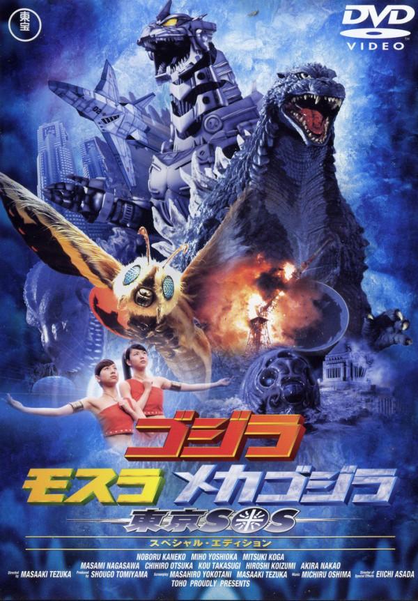 Godzilla - Tokyo SOS - Poster 1