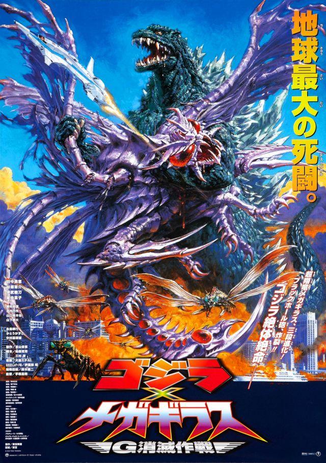 Godzilla vs Megaguirus - Poster 1