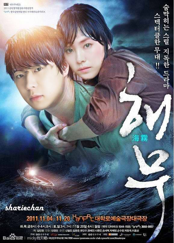 Sea Fog - Poster 2