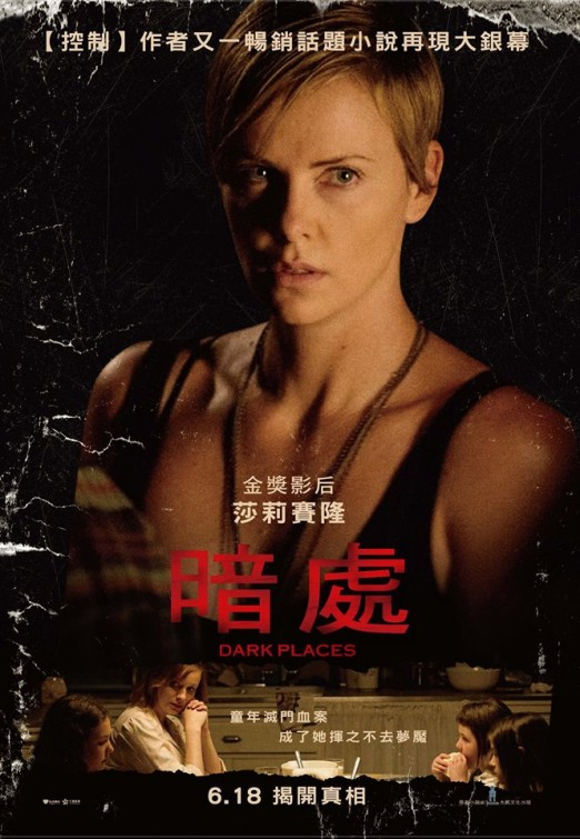 Dark Places - Poster 2